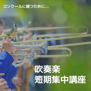brass-band