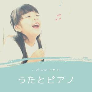 voice-piano