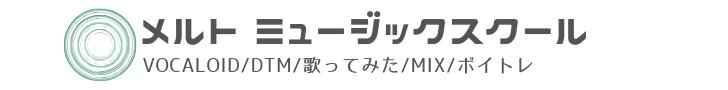 名古屋 メルトミュージックスクール