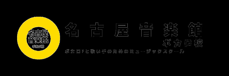 名古屋音楽館-ボカロ校-